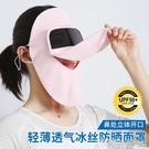 冰絲防曬面罩女全臉防飛絮防塵口罩紫外線男騎車電動車防風透氣薄 格蘭小鋪