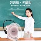 講課擴音器教師用小型蜜蜂播放器麥克風導游無線耳麥專用便攜式手機揚聲器大喇叭上課寶-享家