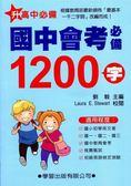 (二手書)國中會考必備1200字