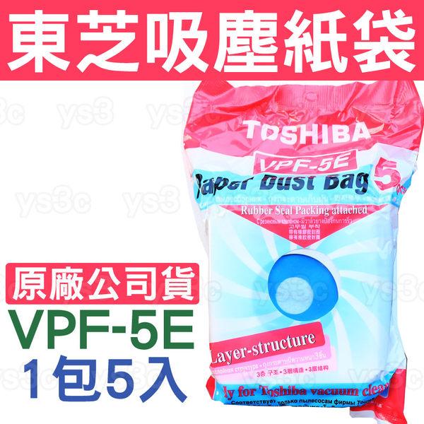 【原廠公司貨】VPF-5E 東芝吸塵器集塵紙袋 TOSHIBA VC-SP550GN/VC-D400/VC-DP500