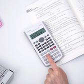 得力科學計算器多功能學生用函數計算機工程考試專用大學會計金融【全館89折低價促銷】