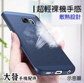 OPPO R11S Plus 消光霧面 透氣硬殼 蜂窩散熱 鏤空散熱 經典網格 手機硬殼 全包邊手機殼 保護殼