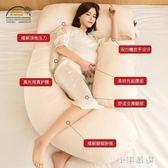 孕婦枕頭護腰側睡枕側臥靠枕孕期多功能托腹睡覺神器u型睡枕抱枕CY『小淇嚴選』