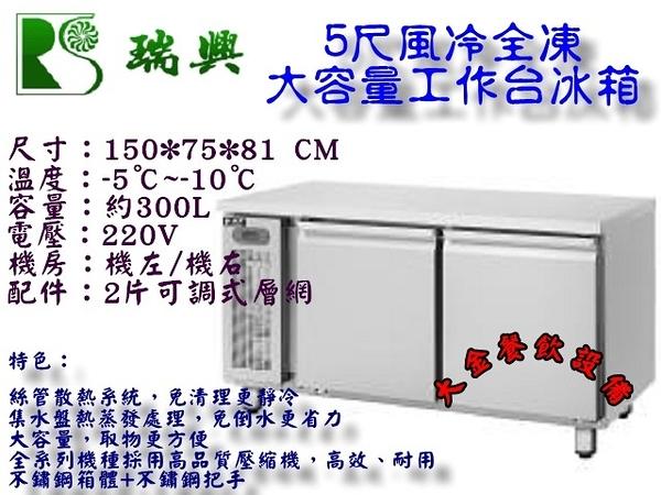 瑞興5尺風冷全凍工作台冰箱/大容量全冷凍不銹鋼冰箱/桌下型全凍工作台冰箱/臥式冷凍冰箱/350L