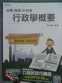 【書寶二手書T5/進修考試_QNL】行政學概要_黃彥勳_2/e