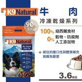 【SofyDOG】K9 Natural 狗糧生食餐-冷凍乾燥 牛肉(3.6kg)狗飼料 狗糧 生食