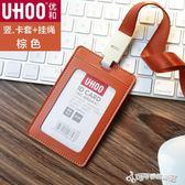 卡套 優和皮質卡套工作證吊牌胸牌胸卡公交卡飯卡學生證訂製掛繩證件套 Cocoa
