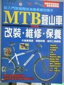 【書寶二手書T4/嗜好_XDB】MTB登山車改裝、維修、保養_丹羽隆志