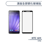 HTC U19e 滿版全膠鋼化玻璃貼 保護貼 保護膜 鋼化膜 9H鋼化玻璃 螢幕貼 H06X7