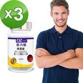 OZMD歐力婕 精胺酸 專利一氧化氮(90顆瓶)三瓶組-箱購