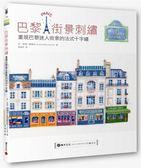 (二手書)巴黎街景刺繡:重現巴黎迷人街景的法式十字繡