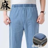 夏季薄款老人褲子亞麻男褲休閒褲男爸爸鬆緊腰寬鬆中老年人夏褲薄 西城