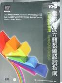 【書寶二手書T4/電腦_WGU】TQC+電腦輔助立體製圖認證指南_AutoCAD 2010(附光碟)_中華民國電腦技能基
