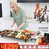現貨-韓式電燒烤爐家用不粘電烤爐 少煙烤肉電烤盤鐵板燒烤鍋igo 110v台灣