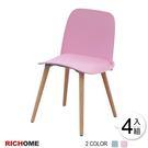 【RICHOME】CH1146《時尚風餐椅-2色(同色4入一組)》吃飯椅   聚餐椅   午茶椅   團聚椅