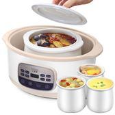 D3電燉鍋陶瓷快速煮粥煲湯全自動大容量隔水燉盅 YX1357『小美日記』
