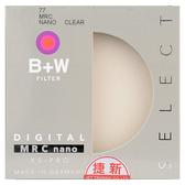 ◎相機專家◎送拭鏡紙 B+W XS-Pro 62mm 007 Clear MRC 超薄高硬度保護鏡 非XSP UV 捷新公司貨