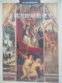 【書寶二手書T1/藝術_D1A】從名畫瞭解藝術史_張心龍