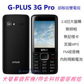 G-Plus 3G Pro 直立式3G功能手機 部隊雙電池版 無照相無記憶卡 軍人機 黑色現貨