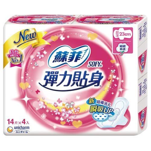 蘇菲彈力貼身-超薄體貼日用型(潔翼)衛生棉23cm X14片X4包【愛買】