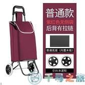 購物車買菜車小拉車可折疊小推車拖車拉桿便攜家用老人手拉車【千尋之旅】