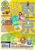 (二手書)東京攻略完全制霸2016-2017