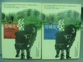 【書寶二手書T4/一般小說_NEK】雪域奇獒_上下合售_華文庸