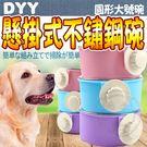 【培菓平價寵物網】DYY》懸掛式圓型塑料不銹鋼狗掛碗大碗L號(顏色隨機出貨)