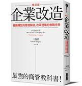 企業改造:組織轉型的管理解謎,改革現場的教戰手冊(修訂版)