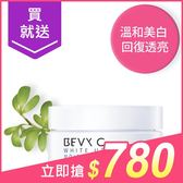 BEVY C. 極淬美白凝霜30g【小三美日】
