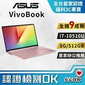【創宇通訊│中古筆電】ASUS VivoBook S403F 8G+512GB i7-10510U 14吋筆電 開發票
