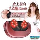 【南紡購物中心】【健身大師】新一代筋絡科技揉捏按摩枕-12顆按摩頭