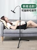 懶人支架床頭手機架看電視電影神器IPad平板夾通用網紅直播落地式三腳架 茱莉亞