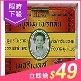 泰國 阿婆香皂(草本)160g【小三美日】原價$59
