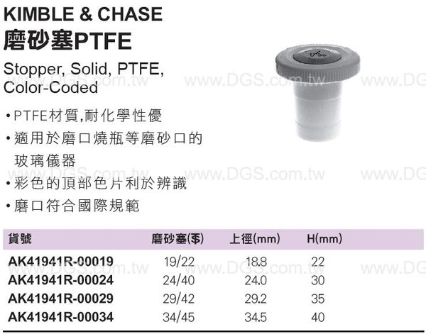 《KIMBLE & CHASE》磨砂塞PTFE Stopper, Solid, PTFE, Color-Coded