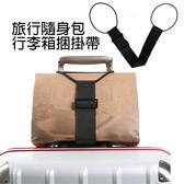 旅行隨身包行李箱捆掛帶 行李掛帶 行李綁帶