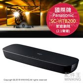 日本代購 空運 Panasonic 國際牌 SC-HTB200 家庭劇院 SoundBar 2.1聲道 DTS