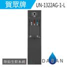 《贈濾芯*2》《贈超商禮卷》《專業安裝》 賀眾牌 UN-1322AG-1L 直立式 微電腦除鉛飲水機 [冰溫熱]