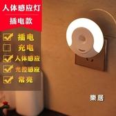 人體感應燈 智慧led小夜燈家用插電式自動衛生間插座式過道聲控壁燈【交換禮物】