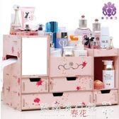 化妝品收納架  桌面木制抽屜式梳妝台化妝盒口紅置物架  『歐韓流行館 』