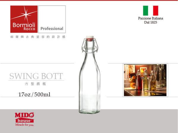 義大利Bormioli Rocco Swing Bottle進口玻璃酒瓶(500ml)《Msotre》
