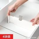 衣櫃可伸縮分隔板4塊裝塑膠整理分層擋板抽屜隔斷板內衣收納隔板 【全館免運】