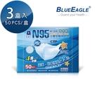 【醫碩科技】藍鷹牌 NP-3DM*3 立體型成人醫用口罩 50片*3盒