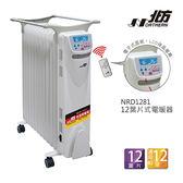 【領卷再折200】Northern 北方 NRD1281 電子式 葉片 恆溫 NR-D1281 電暖爐 12片 公司貨