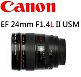 名揚數位  CANON  EF 24mm F1.4 L II USM  佳能公司貨   (12.24期0利率)