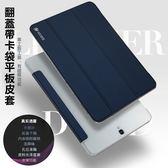 智慧休眠 三星 Galaxy TabS3 T820 9.7吋 平板皮套 磁吸 商務皮套 支架 保護殼 翻蓋式 三折保護套
