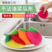 韓國第二代不沾油洗鍋布/洗碗巾/菜瓜布 1入【BG Shop】不挑款 隨機出貨