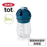 美國OXO tot 寶寶啾吸管杯-海軍藍 020139N