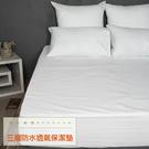 《特價品》-麗塔LITA- 100%防水透氣【雙人5X6.2床包式保潔墊】