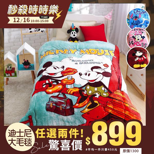 (時時樂限定) 法蘭絨 / 大毛毯【迪士尼-四款任選】任選兩件899  聖誕交換禮物  正版授權  戀家小舖